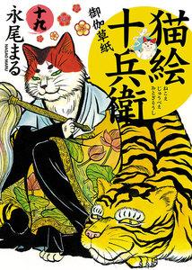 猫絵十兵衛 ~御伽草紙~ (19) 電子書籍版
