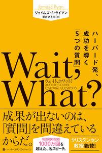 Wait,What?(ウェイト、ホワット?) ハーバード発、成功を導く「5つの質問」 電子書籍版