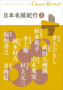 クラシック リバイバル 日本名城紀行3 電子書籍版