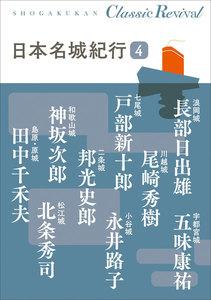 クラシック リバイバル 日本名城紀行4 電子書籍版