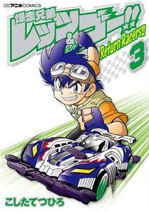 爆走兄弟レッツ&ゴー!! Return Racers!! 3巻