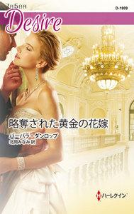 略奪された黄金の花嫁 電子書籍版