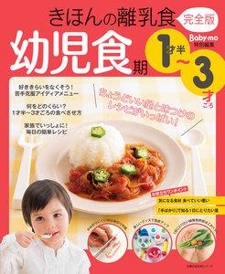 きほんの離乳食 完全版 幼児食期 1才半~3才ごろ 電子書籍版