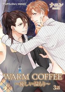 WARM COFFEE~優しい温もり~ (3) 電子書籍版