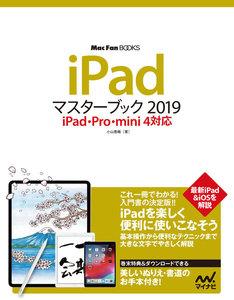 iPadマスターブック2019 iPad・Pro・mini 4対応