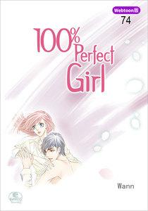 【Webtoon版】 100% Perfect Girl (74) 電子書籍版