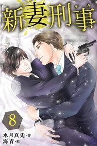 新妻刑事(デカ) 8巻〈想いの代償〉 電子書籍版