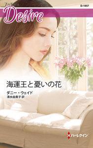海運王と憂いの花 電子書籍版