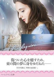 夢一夜【ハーレクイン文庫版】 電子書籍版