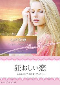 心の花嫁【ハーレクイン文庫版】