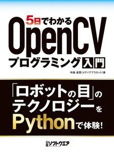 5日でわかるOpenCVプログラミング入門 電子書籍版