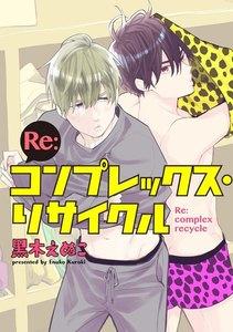 Re:コンプレックス・リサイクル(分冊版) 【第3話】 電子書籍版