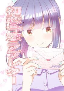 初恋今恋ラブレター 1巻