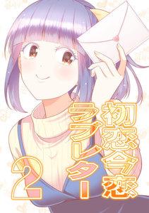 初恋今恋ラブレター 2巻