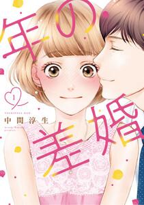 年の差婚【単行本版】 1巻