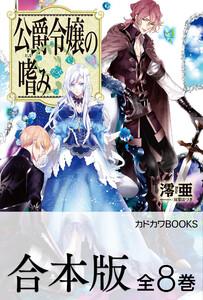 【合本版】公爵令嬢の嗜み 全8巻 電子書籍版
