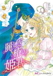 麗しき椿の姫君へ