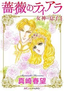 薔薇のティアラ【女神の息子 I】 電子書籍版