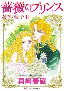 薔薇のプリンス【女神の息子 II】