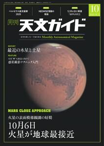 天文ガイド 2020年10月号 電子書籍版