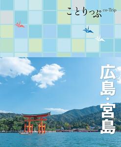 ことりっぷ 広島・宮島 電子書籍版