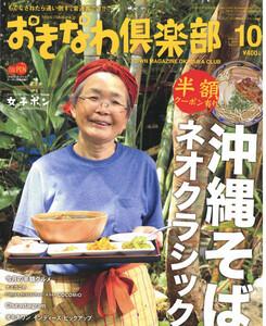 おきなわ倶楽部 2020年10月号 電子書籍版