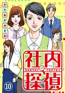 社内探偵(10) 電子書籍版