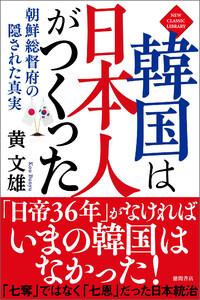 韓国は日本人がつくった 朝鮮総督府の隠された真実〈新装版〉 電子書籍版