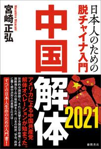 中国解体 2021 日本人のための脱チャイナ入門 電子書籍版