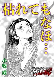 【単話】枯れてもなほ… 電子書籍版