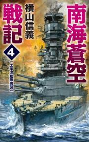 南海蒼空戦記4 太平洋艦隊強襲