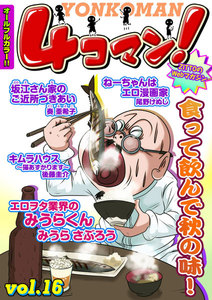 4コマン! Vol.16