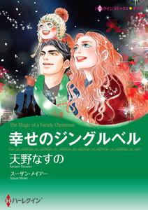 幸せのジングルベル 電子書籍版
