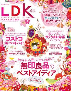 LDK (エル・ディー・ケー) 2016年 4月号