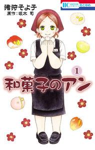 表紙『和菓子のアン』 - 漫画