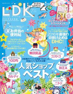 LDK (エル・ディー・ケー) 2016年7月号