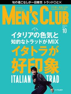 メンズクラブ 2016年10月号