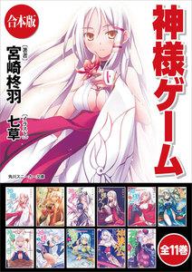【合本版】神様ゲーム 全11巻