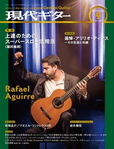 月刊現代ギター 2016年9月号 No.634