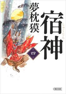 宿神 (4)