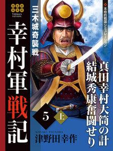 幸村軍戦記 5 (上) 三木城奇襲戦