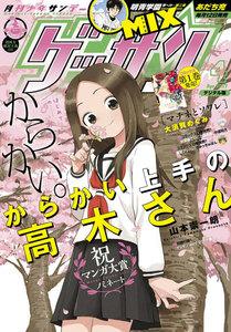ゲッサン 2017年4月号(2017年3月11日発売)