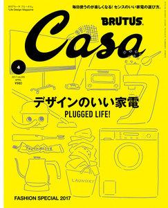 Casa BRUTUS (カーサ・ブルータス) 2017年 4月号
