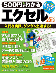 500円でわかる エクセル2013