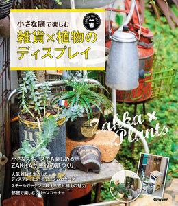 小さな庭で楽しむ 雑貨×植物のディスプレイ