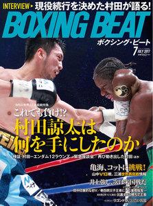 BOXING BEAT(ボクシング・ビート) 2017年7月号