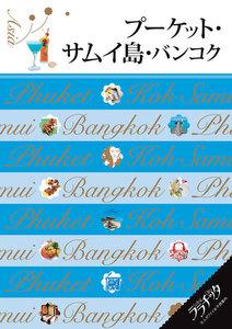 ララチッタ プーケット・サムイ島・バンコク(2018年版)