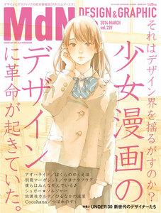 月刊MdN 2014年3月号