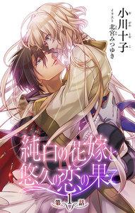 小説花丸 純白の花嫁と悠久の恋の果て (全巻)