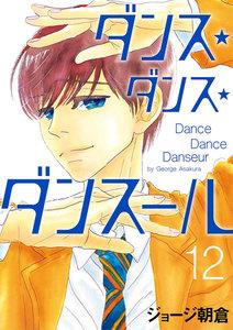ダンス・ダンス・ダンスール 12巻
